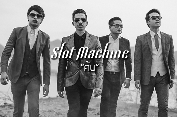ค้น - Slot Machine